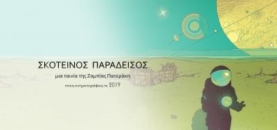 Σκοτεινός Παράδεισος, μια ταινία της Ζαμπίας Πατεράκη, στους κινηματογράφους το 2019